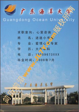 海洋大学选修课论文封面