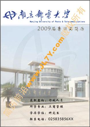 南京邮电大学个人简历封面图片-样本