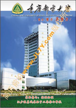 重庆邮电大学个人简历封面图片-样本