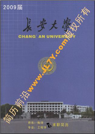 长安大学个人简历封面图片