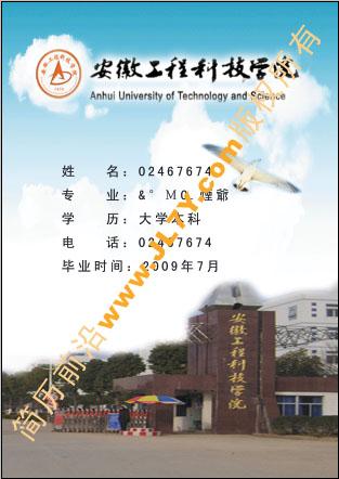 安徽工程科技学院个人简历封面图片-样本