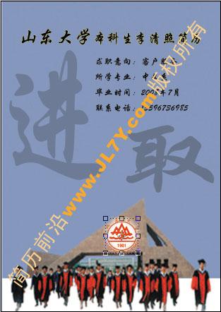 山东大学个人简历封面图片-样本